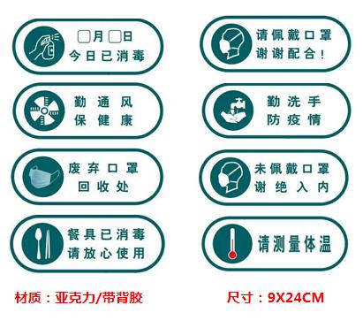 疫情宣传亚克力标语套装(8个内容不退换)