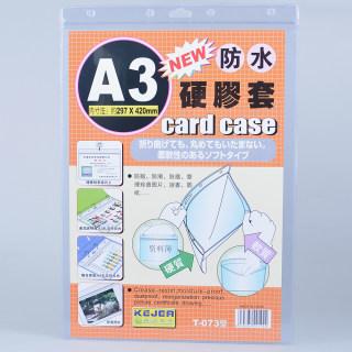 科记 防水硬胶套 T-073竖(A3) 透明色 29.7*42cm