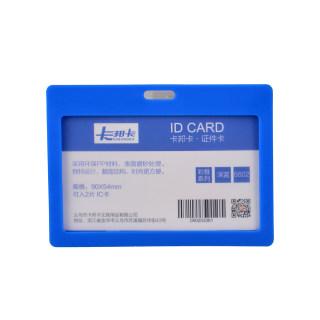 卡邦卡 证件卡 6602横 深蓝 90*54mm