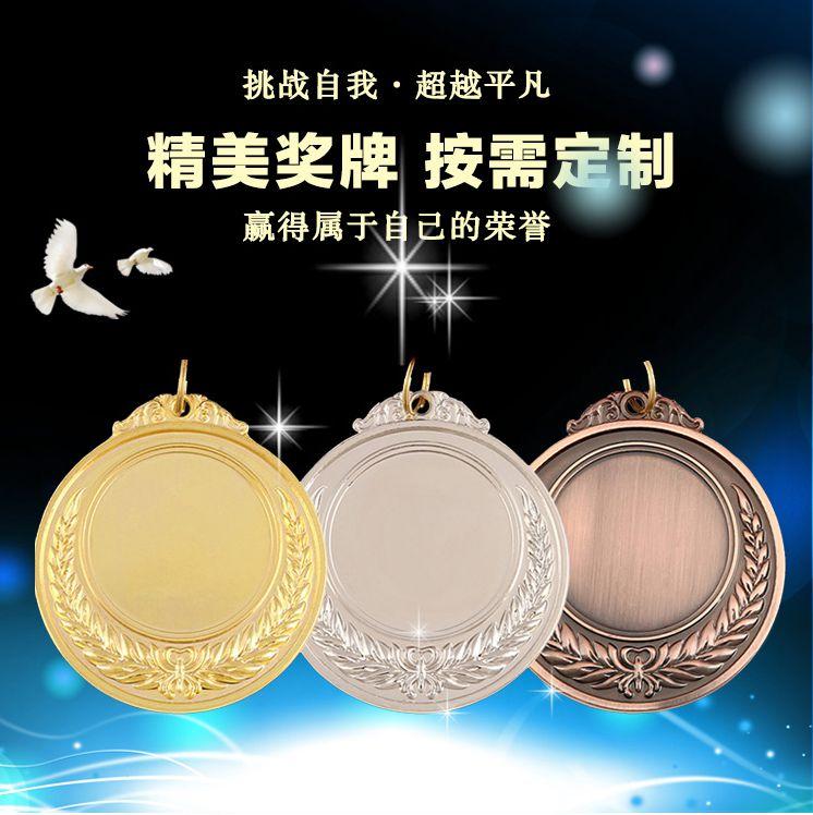 奖牌金属 冠军奖章 金牌 银牌 铜牌 个性定制