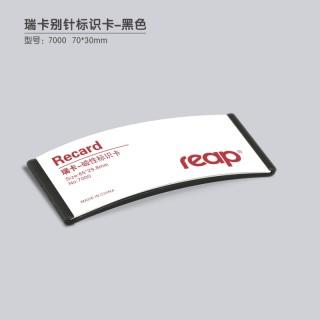 瑞普 标示牌胸牌胸卡形象卡 7227别针 黑色 65*30mm