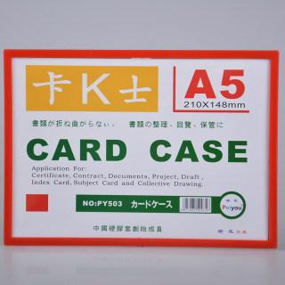 赛兄纳弟 卡K士文件夹卡套 503 红色 21*14.8cm