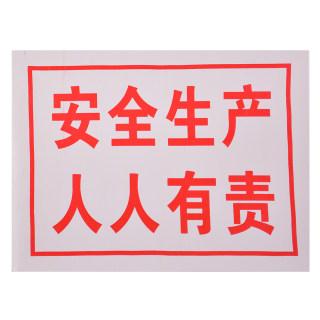 yabo亚博电竞下载 pvc提示牌工地提示牌 安全生产人人有责 30*40cm