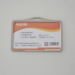 赛兄纳弟 金属胸牌定做铝合金员工工牌定制工号姓名牌挂工作证制作胸卡高档 XD-001横-灰色 85*54mm