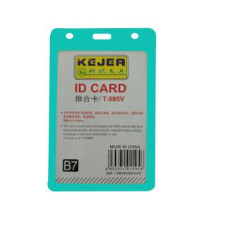 科记 推合卡工作证证件卡 T-595竖蓝色 91*128mm(B7)