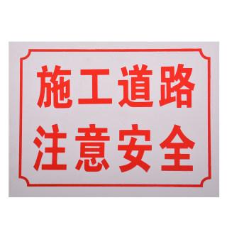 yabo亚博电竞下载 pvc提示牌工地提示牌 施工道路注意安全 30*40cm