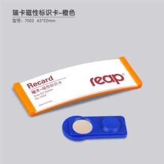 "瑞普 标示牌<span style=""color:red"">胸牌</span>胸卡形象卡 7002磁性 橙色 63*22mm"
