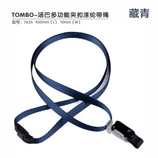 瑞普 多功能夹扣涤纶加厚粗纹挂绳 7635藏青 10mm