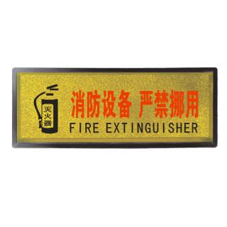 赛兄纳弟 黑边金箔提示牌 消防设备 严禁挪用 28.2*11.3cm