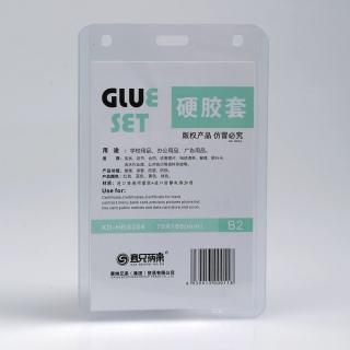 yabo亚博电竞下载 硬胶套工作证 B2 透明色35C 69*105mm*35C