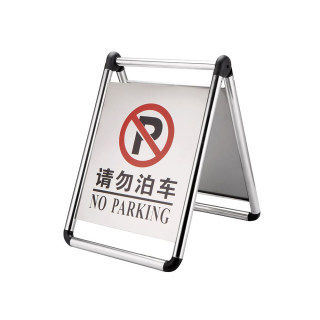 赛兄纳弟 不锈钢停车牌请勿泊车告示牌A字牌禁止停车警示牌专用车位停车桩 银色请勿泊车 440*590mm