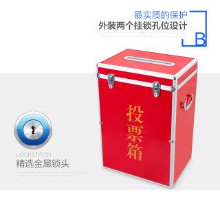 投票箱全红板有字