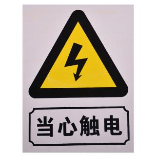 赛兄纳弟 pvc提示牌工地提示牌 当心触电 30*40cm