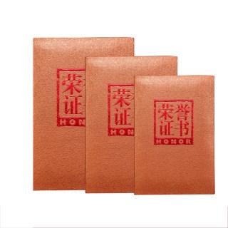 "金榜眼 仿铜<span style=""color:red"">印章</span>袋装荣誉证书 HC97B 8K 17.8*25.5cm"
