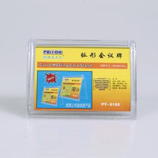 培友 弧形会议牌 PY-8185横 透明色 6.8*9.9cm