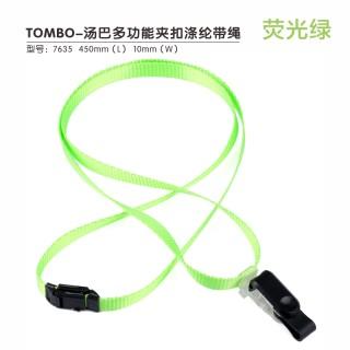 瑞普 多功能夹扣涤纶加厚粗纹挂绳 7635荧光绿 10mm