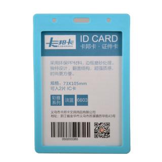 卡邦卡 证件卡 6603竖 淡蓝 73*105mm