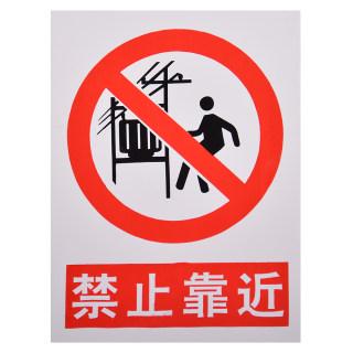 赛兄纳弟 pvc提示牌工地提示牌 禁止靠近 30*40cm