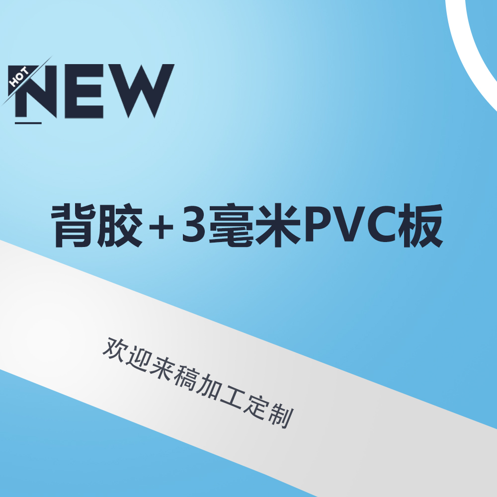 户外写真-户外背胶+3毫米PVC板在线制作