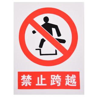 赛兄纳弟 pvc提示牌工地提示牌 禁止跨越 30*40cm