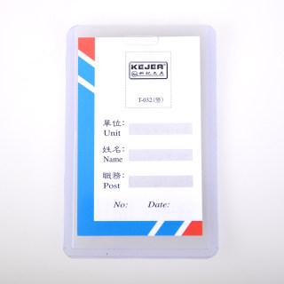科记 硬胶套工作证证件卡 T-032竖 透明色 55*87mm