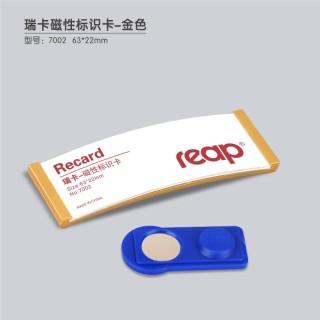 瑞普 标示牌胸牌胸卡形象卡 7002磁性 金色 63*22mm