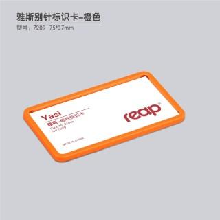 瑞普 标示牌胸牌胸卡形象卡 7261别针 橙色 75*37MM