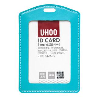 优和 皮质证件卡 6832 竖式 浅蓝 75*110mm