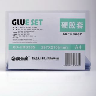 yabo亚博电竞下载 硬胶套工作证 A4 透明色35C 297*210mm*35C