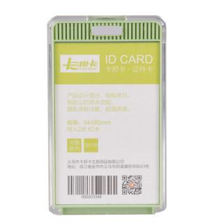 卡邦卡 证件卡 8818竖 黄绿色 54*85mm