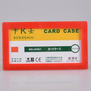 赛兄纳弟 卡K士文件夹卡套 501  红色 8*4.5cm
