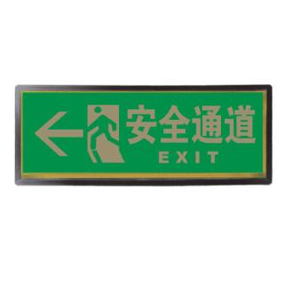 赛兄纳弟 黑边金箔提示牌 安全通道左 28.2*11.3cm