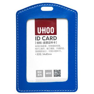 优和 皮质证件卡 6832 竖式 蓝色 75*110mm