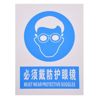 赛兄纳弟 pvc提示牌工地提示牌 必须戴防护眼镜 30*40cm