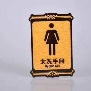 betway必威体育app 亚克力浮雕提示牌 X-113 女洗(Y-78) 9.5*15cm
