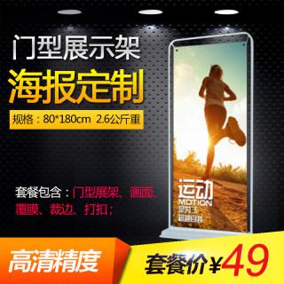 betway必威体育app 门型展示架加画面 高清精度画面2.6kg 80*180cm