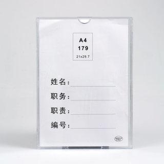 培友 岗位牌职务卡工作卡 PY-179竖 透明色 21*29.7cm