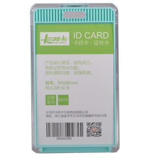 卡邦卡 证件卡 8818竖 浅绿色 54*85mm