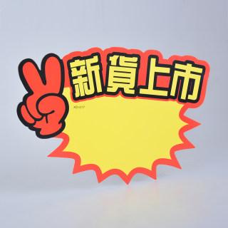 betway必威体育app 特大号广告纸10张/包 517 -新品上市 250*350mm