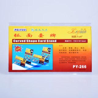 培友 弧面台牌 PY-266 透明色 178*101mm