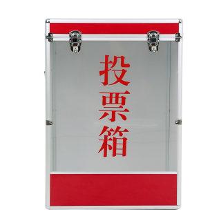 yabo亚博电竞下载 投票箱 XD-B1660-Z 红色 400*300*560mm