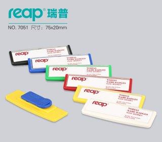 瑞普 胸牌标识牌校牌名牌 7051托亚斯-磁性标识牌-深蓝 标