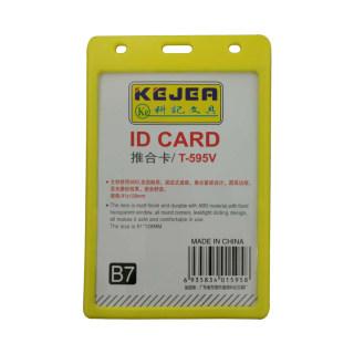 科记 推合卡工作证证件卡 T-595竖黄色 91*128mm(B7)