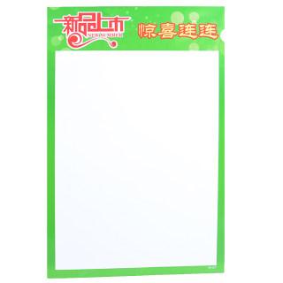 yabo亚博电竞下载 POP广告纸 大A3  50张/包 207 新品上市 41*27cm
