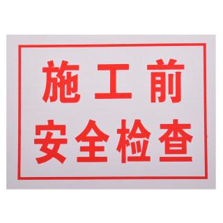 yabo亚博电竞下载 pvc提示牌工地提示牌 施工前安全检查 30*40cm