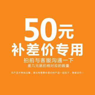 betway必威体育app 店内商品 50元补差价 补差价专用