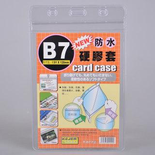 科记 防水硬胶套 T-077竖(B7) 透明色 9.1*12.8cm