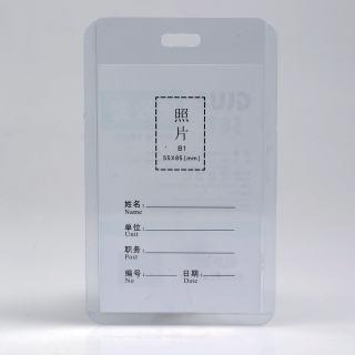 yabo亚博电竞下载 硬胶套工作证 B1透明色 40C 55*88mm*40C
