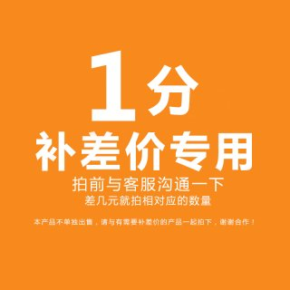 betway必威体育app 店内商品 0.01元补差 补差价专用