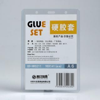 赛兄纳弟 硬胶套工作证 A6(竖)透明色40C 105*148mm*40C